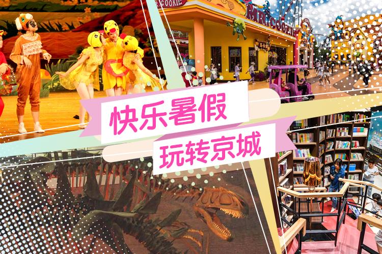 快樂暑假 玩轉京城
