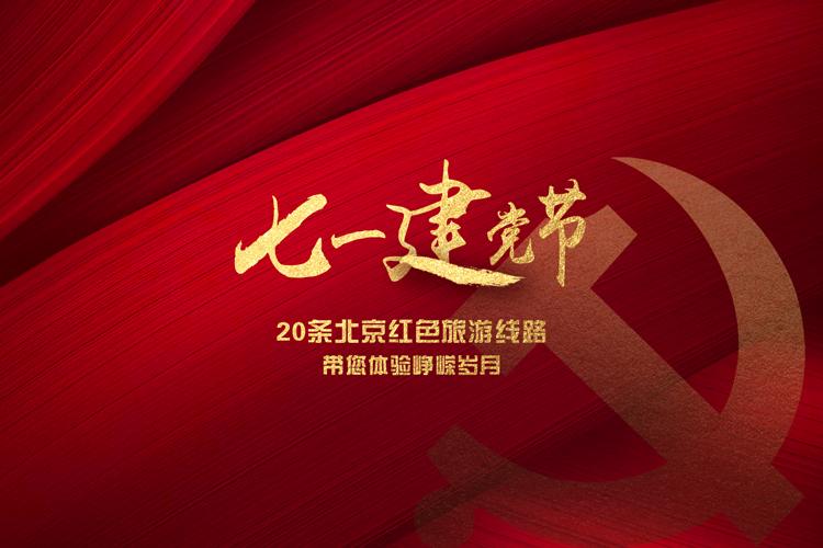 七一建党节 20条北京红色旅游线路带您体验峥嵘岁月