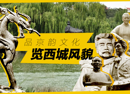 品京韵文化 览西城风貌