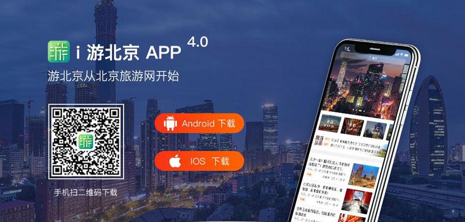 """北京旅游网官方App""""i游北京""""上线"""