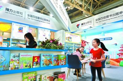 三大图书盛会新国展开幕