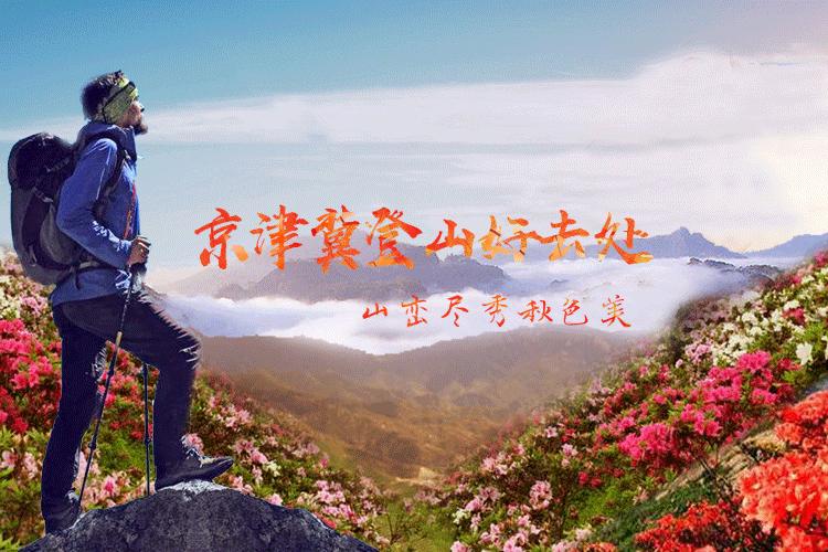 山峦尽秀秋色美 京津冀登山好去处