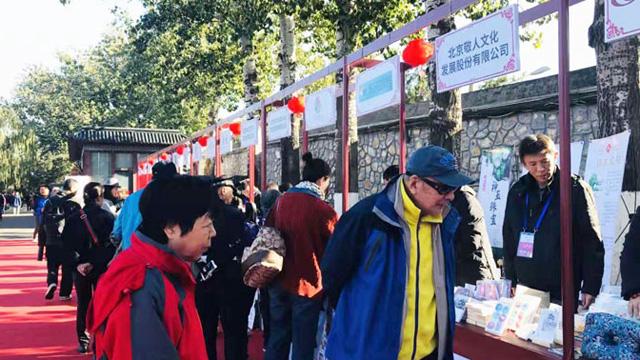 """2019我最心仪的""""北京礼物""""评选活动拉开序幕"""