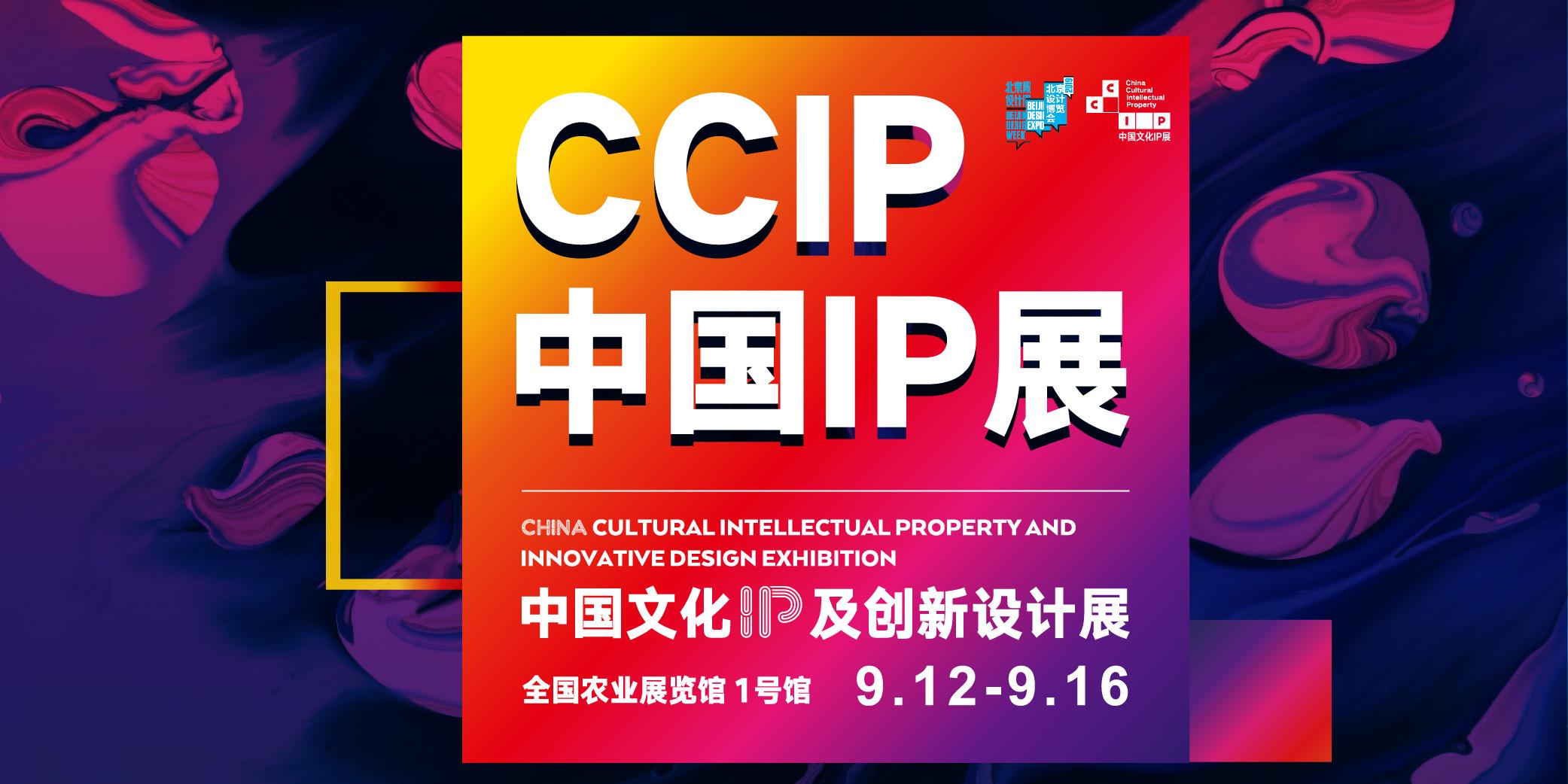 2019中国IP展