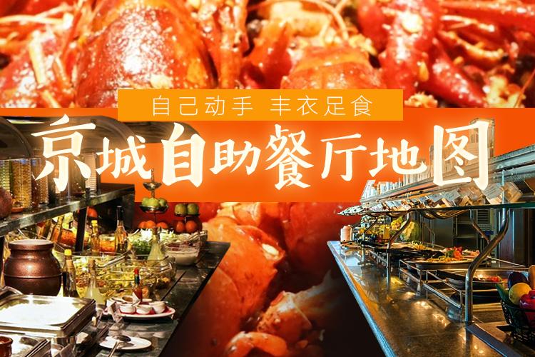自己动手 丰衣足食 京城自助餐厅地图