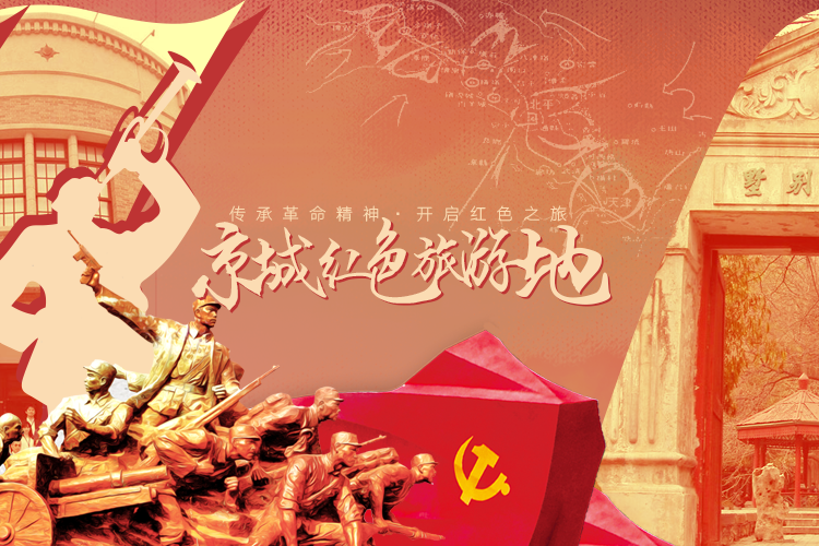 京城红色之旅