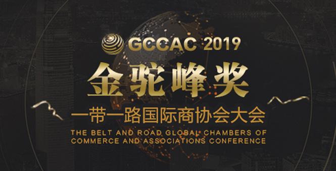 """2019一带一路国际商协会大会""""金驼峰奖""""评选正式开启"""