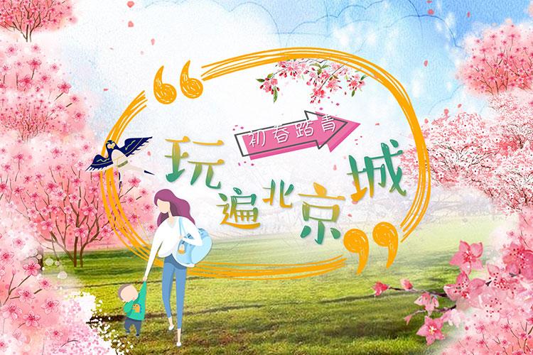 初春踏青 玩遍北京城