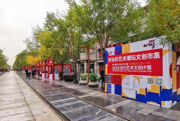 第六届前门历史学问节开幕