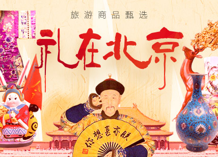 礼在北京:旅游商品甄选