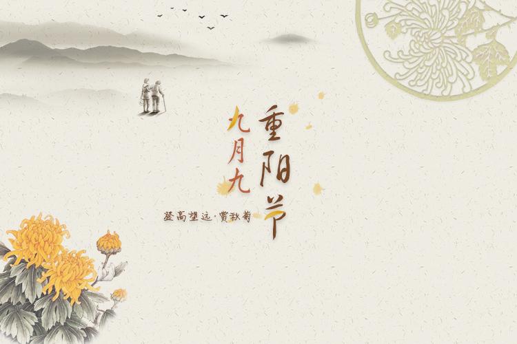 九月九重阳节 登高望远 赏秋菊
