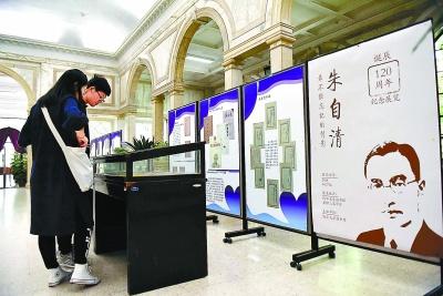 朱自清诞辰120周年纪念展开幕