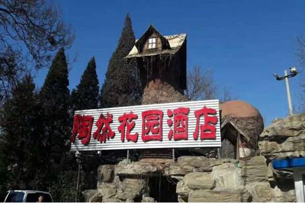 北京陶然花园酒店:现代酒店和传统文化的完美结合