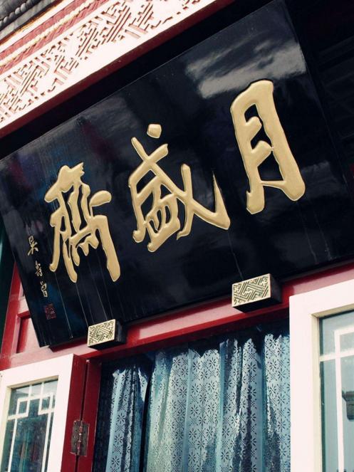 月盛斋老店重张开业
