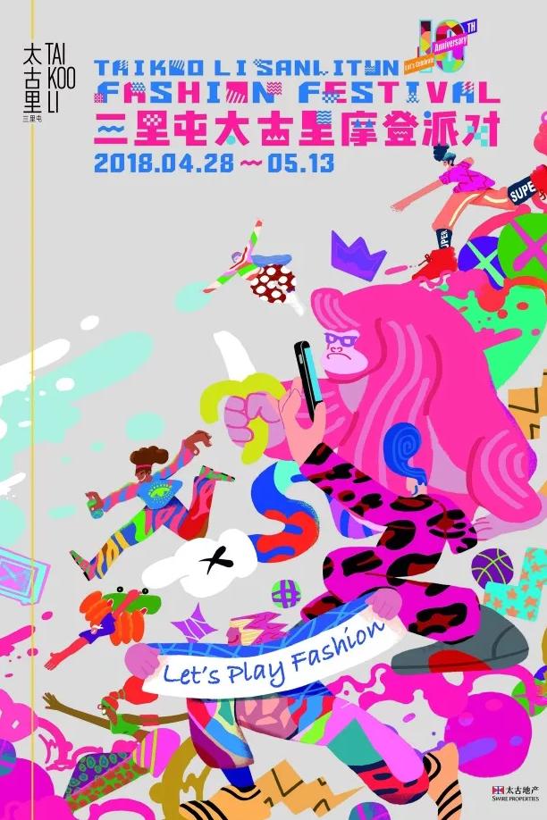 2018摩登派对暨潮流艺术展即将开启