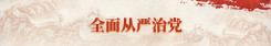 习近平:全面贯彻落实党的十九大精神以永远在路上的执着把从严治党引向深入