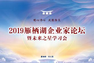 2019雁栖湖企业家论坛在京召开