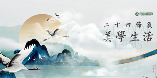 环球网文化频道 x 中国移动 邀你在二十四节气中感受美学生活