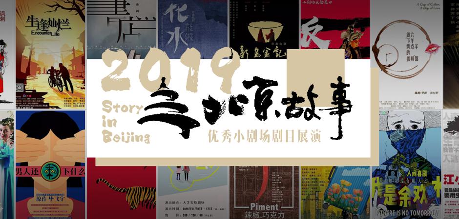 """2019""""北京故事""""优秀小剧场剧目展演"""