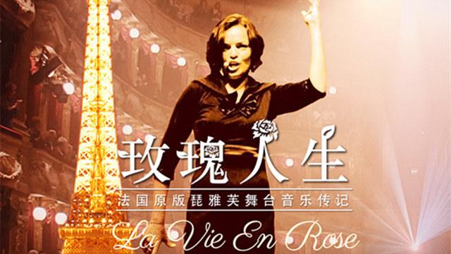 法国原版琵雅芙《玫瑰人生》即将在天桥艺术中心上演